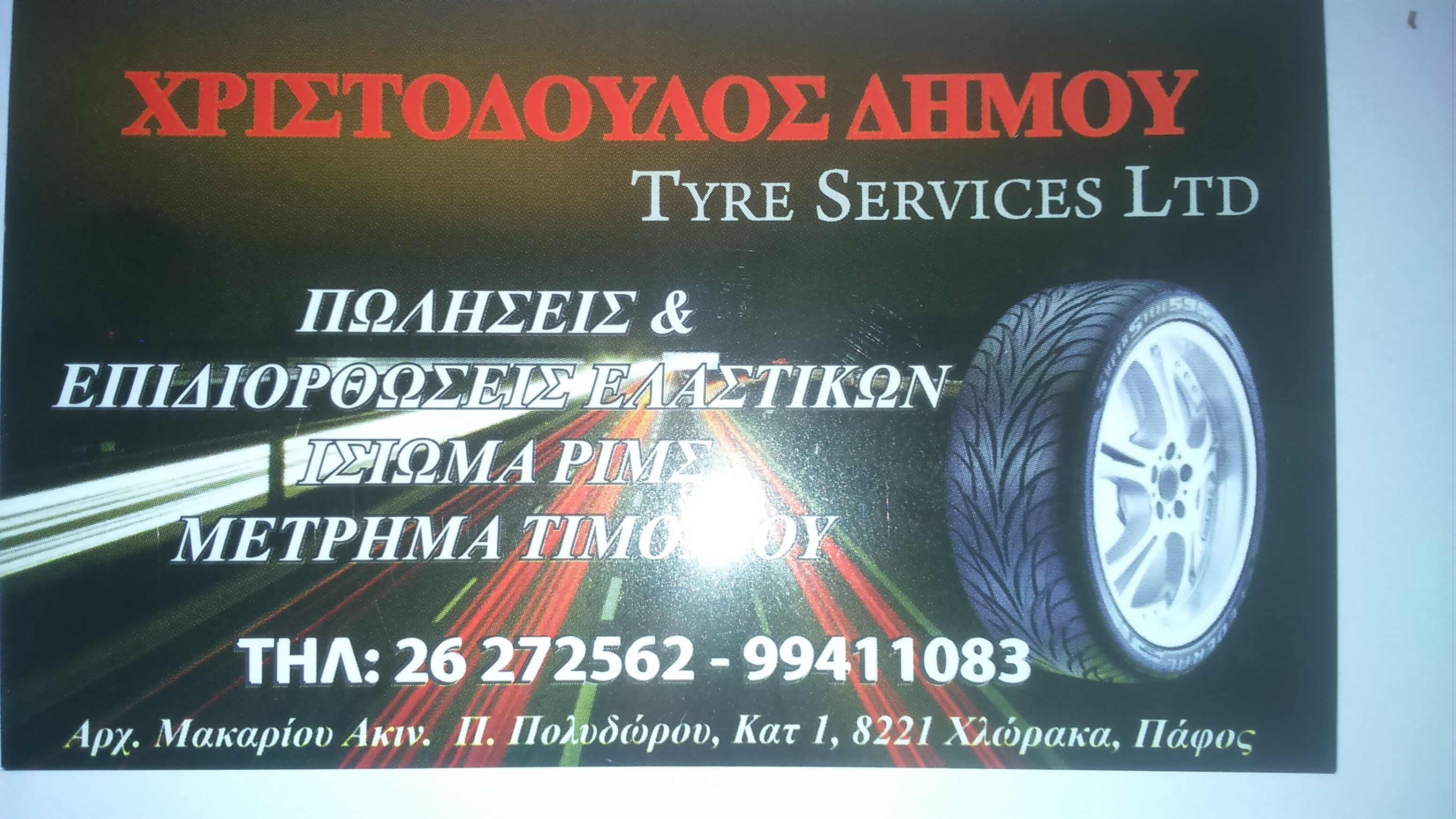 Chrystodoulos Demou Tyre Service